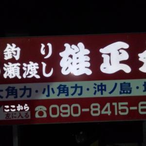 2020年11月29日 長崎釣行 小角力のハナレ