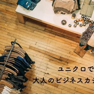 【アラフォーアラフィフ】会社服にユニクロのパンツが今年も大活躍予定
