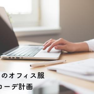 【ビジネスカジュアル】10月のお仕事服着回しプラン