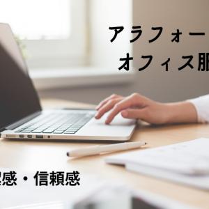 アラフォーのオフィスカジュアル【プチプラ・通販・ミニマリスト】