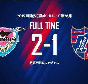 第28節 FC東京 VS 鳥栖