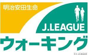 明治安田生命Jリーグウォーキング in TOKYO