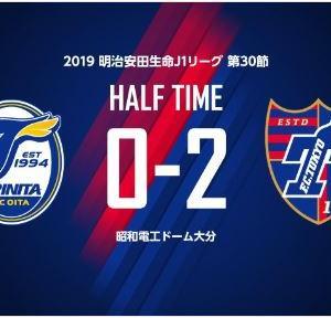 第30節 FC東京 VS 大分