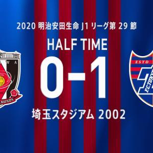 第29節 FC東京 vs 浦和