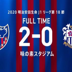 第18節 FC東京 vs C大阪