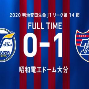 第14節 FC東京 vs 大分