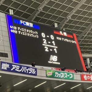 第8節 FC東京 vs 札幌