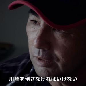 第34回多摩川クラシコ