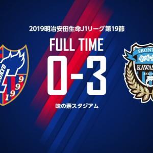 第19節 FC東京 VS 川崎 (第34回多摩川クラシコ)