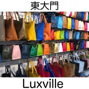 東大門 : Luxville セミオーダーかばん