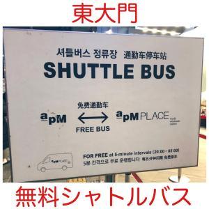 東大門 : 無料シャトルバス