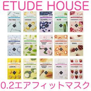 ETUDE HOUSE : 0.2 エアフィットマスク