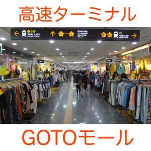 高速ターミナル : GOTOモール