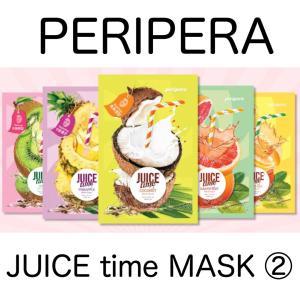PERIPERA : JUICE time MASK ②