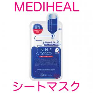 シートマスク : MEDIHEAL