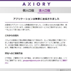 Axiory法人口座を開設したので【新規開設手順を図解で紹介!】限定特典あり!