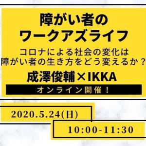 成澤俊輔さんのWeb講演会を緊急開催いたします!