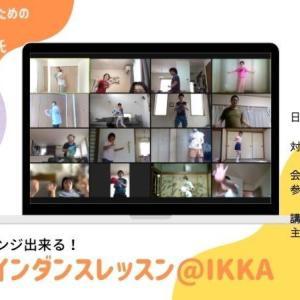 Smileオンラインダンスレッスン@IKKA 小学生以上