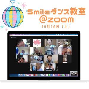 Smileダンス教室10月、開催!