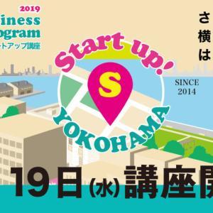 「ソーシャルビジネススタートアップ講座」に参加しています。