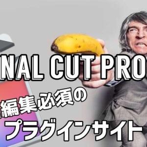 【保存版】Final Cut Pro Xのプラグインダウンロードサイト日本語対応・非対応6選。