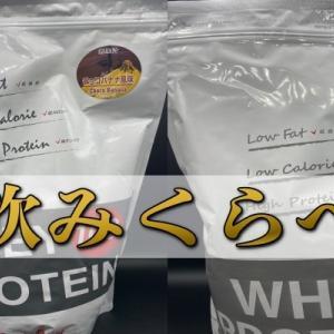 元調理師が実食!ALPRPN(アルプロン)プロテインの「チョコバナナ風味」VS「イチゴミルク風味」の味くらべ。