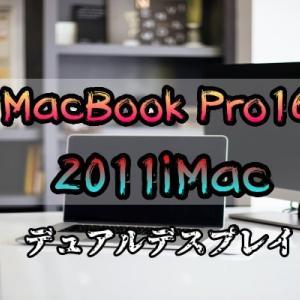 【超快適】MacBook Pro16と古いiMac2011(21.5インチMid)のデュアルディスプレに必要な物と設定も紹介するよ。