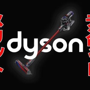 1ヶ月間使ってわかった。dysonコードレス掃除機のメリットとデメリット