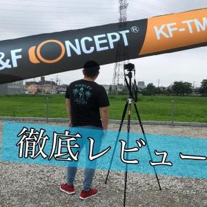K&FConcept(TM2534)の三脚レビュー!プロも勧めて意外にも高評価な三脚はどうなのか?