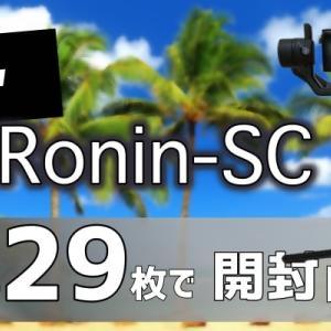 DJIのRonin-SC開封レビュー!写真29枚使って徹底レビューします。