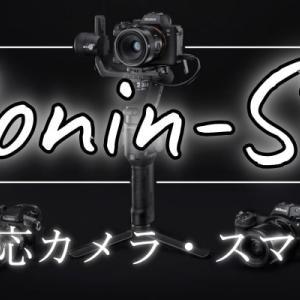 Ronin-SC対応カメラってどれに答えます。レンズも対応スマホ37種も紹介。