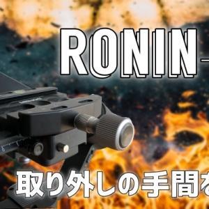 Ronin-SCのクイックリリースプレートとカメラライザーの面倒な2つの問題を解決!SONYα6500使用