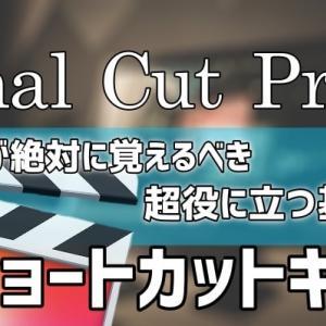 Final Cut Pro Xのショートカットキー19選。基本的で役に立つ初心者必見です。