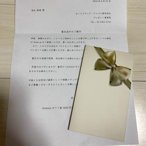【★プチ当選報告★】アマギフ3000円 アルビオン etc...