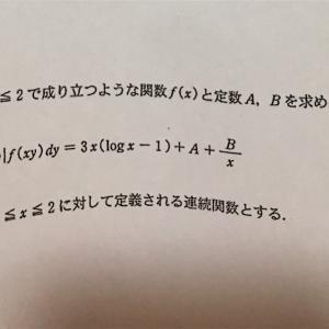 【雑談】東工大の数学。