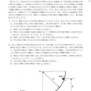 【雑談】物理の問題解いてみた
