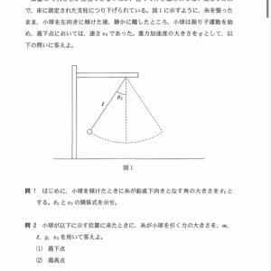 【雑談】2016年度の東工大・力学解いてみた