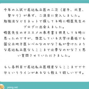 【雑談】私立医の基準。