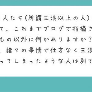 【保存版】医学部受験。多浪の特徴(エッセンス)。