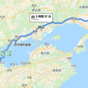 九州へ 最終回