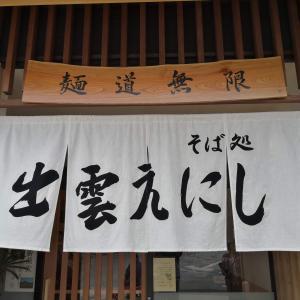 まっちゃんのおススメ蕎麦屋【出雲えにし】