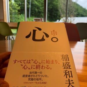稲盛和夫さんの本に教えられた「揺るぎない思いを持つ」ことの大切さ