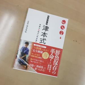 魚食革命 津本式 究極の血抜き【完全版】を購入