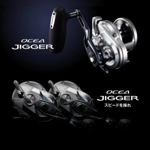 オシアジガー1500/2000 [ OCEA JIGGER 1500/2000 ] にMGとXGが追加される模様