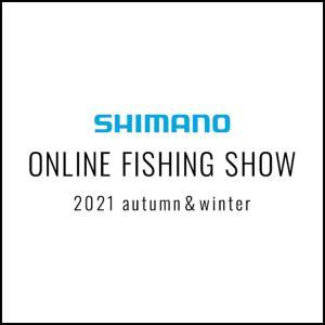 SHIMANO ONLINE FISHING SHOW 2021 autumn&winter オフショアジギング関連まとめ