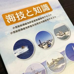 小型船舶免許(小型船舶操縦士免許)の更新と返納確約申請