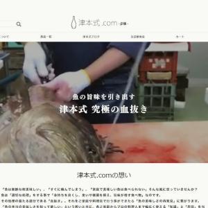 津元式 究極の血抜き (1) 概要など