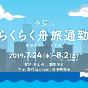 東京都で船通勤をしてみる社会実験「らくらく舟旅通勤」