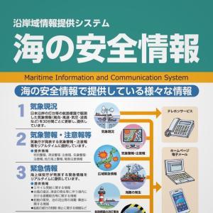海上保安庁が提供している緊急情報配信サービス