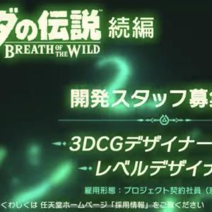 任天堂がゼルダ続編の地形デザイナーの募集を開始!新マップの予感!!